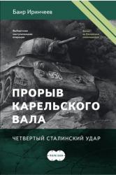 Прорыв Карельского вала. Четвертый сталинский удар.