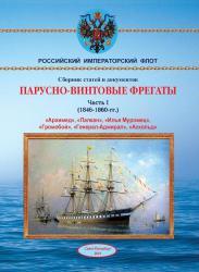 Парусно-винтовые фрегаты. Часть I (1846-1860 гг.)