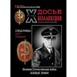 """Досье Коллекция №7 """"Спецслужбы. СССР-Германия"""""""