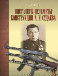 Пистолеты-пулеметы конструкции А.И.Судаева