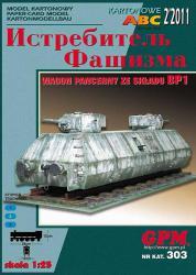 Советский бронепоезд Истребитель фашизма