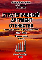 Стратегический аргумент Отечества. Строевые ракетные формирования РВСН (1959-201