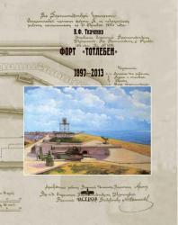 "Форт ""Тотлебен"". 1897-2013 годы"
