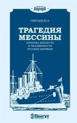 Трагедия Мессины. Хроника доблести и человечности русских моряков