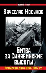 Битва за Синявинские высоты. Мгинская дуга 1941 — 1942 гг.
