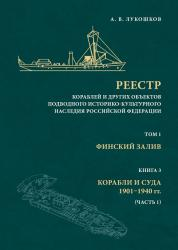 Реестр кораблей и других объектов подводного историко-культурного наследия РФ. Т