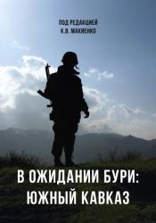 В ожидании бури: Южный Кавказ