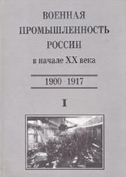 Том 1. Военная промышленность России в начале XX в. (1900-1917)