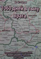 1060 дней в тылу врага. Партизанское движение в районе Слоним-Ивацевичи-Пружаны