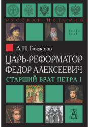 Царь-реформатор Федор Алексеевич: старший брат ПетраI