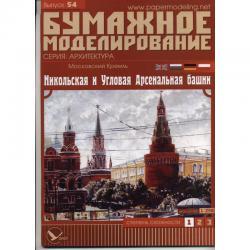 Кремль Угловая Арсенальная и Никольская башни №2
