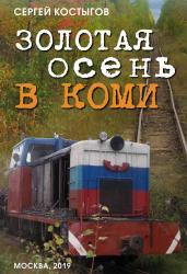 Золотая осень в Коми. История узкоколеек.