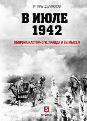 В июле 1942. Оборона Касторного. Правда и вымысел.