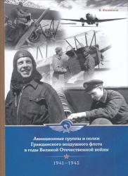 Авиационные группы и полки Гражданского воздушного флота в годы Великой Отечеств