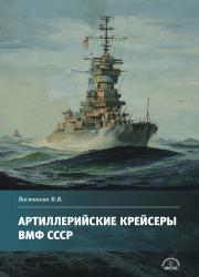 Артиллерийские крейсеры ВМФ СССР