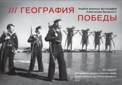 География Победы. Альбом военных фотографий Александра Бродского