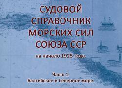 Судовой справочник морских сил СССР на начало 1925г. Часть 1. Балтийское и Север
