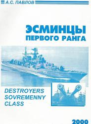 Эсминцы первого ранга (ЭМ проекта 956)