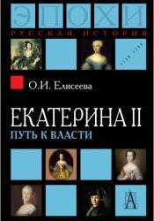 Екатерина II: путь к власти