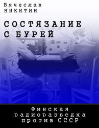 Состязание с бурей. Финская радиоразведка против СССР