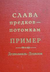 Слава предков – потомкам пример (Дедиславль, Дедилов)