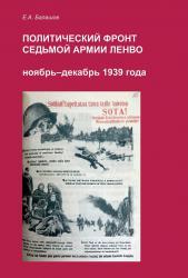 Политический фронт Седьмой армии ЛенВО. Ноябрь-декабрь 1939 года