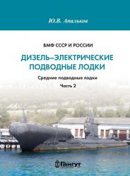 Дизель-электрические подводные лодки. Средние подводные лодки. Часть 2