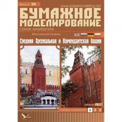 Кремль Средняя Арсенальная и Комендантская башни №3