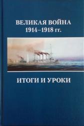 Великая война 1914-1918. Итоги и уроки