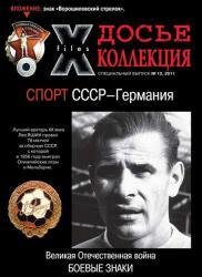 """Досье коллекция №12 """"Великая Отечественная война. Спорт"""""""