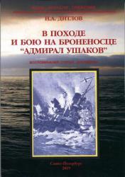 """В походе и бою на броненосце """"Адмирал Ушаков"""""""