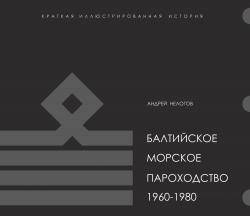 Балтийское морское пароходство 1960-1980 гг.