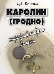 Каролин (Гродно) первый аэродром Беларуси