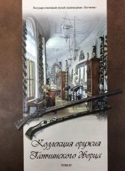 Коллекция оружия Гатчинского дворца (том 4)