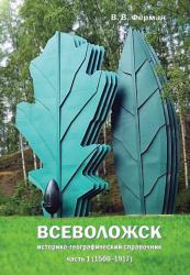 Всеволожск. Историко-географический справочник. Часть 1 (1500-1917)