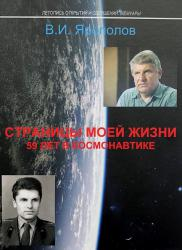 Страницы моей жизни. 59 лет в космонавтике