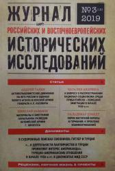 Журнал российских и восточноевропейских исторических исследований №3/2019