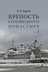 Крепость Соловецкого монастыря: История, зодчество, археология в 2-х томах