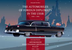 Автомобили иностранных дипломатов в СССР. 1940-е – 1960-е