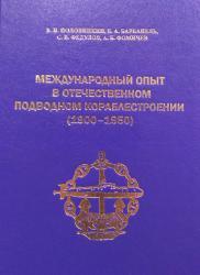 Международный опыт в отечественном подводном кораблестроении (1900-1950)