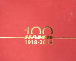 100 лет НАМИ. 1918 - 2018гг.