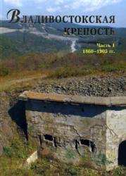 Владивостокская крепость. В 4 частях
