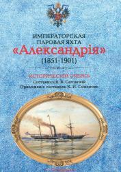 """Императорская паровая яхта """"Александрия"""" (1891-1901). Исторический очерк"""