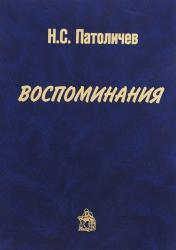 Министр внешней торговли СССР в 1958-85 гг. Воспоминания