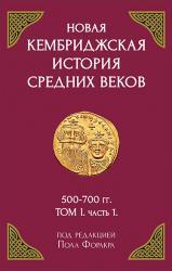 Новая Кембриджская история Средних веков. 500-700 гг. Том I. Часть 1