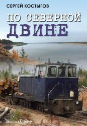 По северной Двине. История узкоколеек