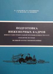 Подготовка инженерных кадров ВМФ и судостроительной промышленности СССР накануне