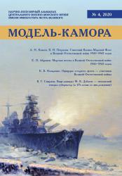"Альманах ЦВММ ""Модель-камора"" №4"