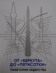 "От ""Беркута"" до ""Пятисотки"". Траектория лидерства"