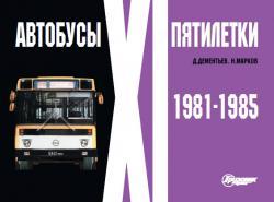 """Альбом """"Автобусы XI пятилетки"""" (1981-1985)"""